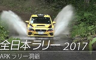 スバル、全日本ラリー洞爺のダイジェスト動画を公開