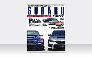 SUBARUのすべて ニュルブルクリンクチャレンジ10周年記念号が発売