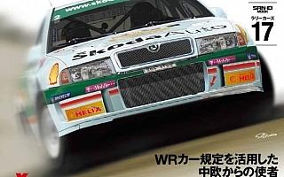 RALLY CARS vol.17 シュコダ・オクタビアWRC