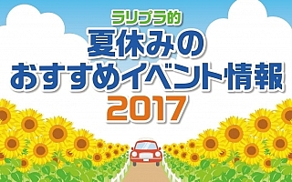 ラリプラ的、夏休みのおすすめイベント情報2017