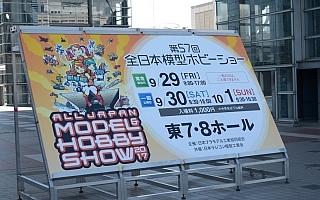 ラリープラス的「全日本模型ホビーショー」レポート