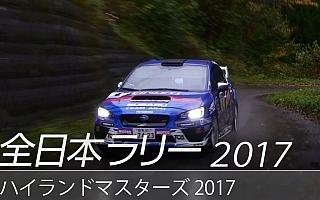 スバル、全日本ラリー高山のダイジェスト映像を公開