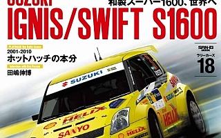 RALLY CARS vol.18 スズキ・イグニス/スイフトS1600