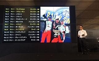 トヨタがシーズン報告会「君が代を聞き、WRCのプレイヤーとして認めてもらえたと涙した」