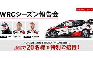 トヨタ、WRCシーズン報告会にファンを特別招待