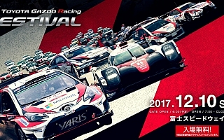 ヤリスWRC凱旋「TOYOTA GAZOO Racing FESTIVAL 2017」が12月10日開催