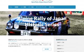 日本アルペンラリーヒストリックシリーズ、全4戦で開催