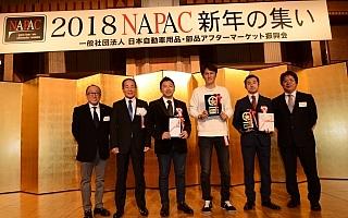 2017年のASEAアワードは、JRCアソシエイション主催者部会が受賞