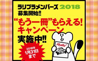 ラリプラメンバーズの「モンテ速報号」特典締切、いよいよ1月31日です!!