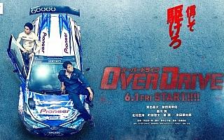 映画「OVER DRIVE」の公開日と新ビジュアルを発表