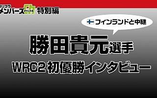 ラリプラメンバーズCH/特別編を公開します!