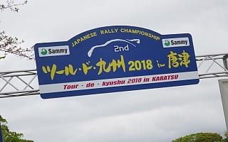 全日本ラリー選手権第2戦唐津、いよいよ開幕