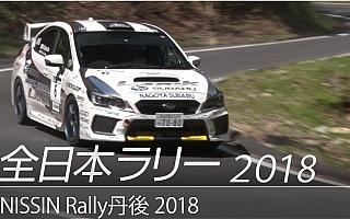 スバル、全日本ラリー丹後のダイジェスト映像を公開