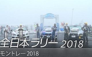 新井敏弘が大会4連覇、全日本ラリーモントレーのSUBARUダイジェスト動画公開