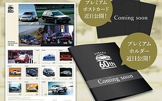 スバル、60周年記念オリジナル切手コレクションVol.2を期間限定で発売