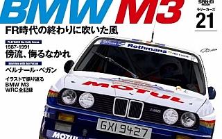RALLY CARS vol.21 BMW M3