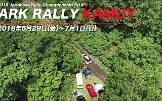 TOYOTA GAZOO Racing、ARKラリーカムイのダイジェスト映像を公開