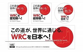 WRCを日本へ! 日本ラウンド招致準備委員会が招致ロゴを公表