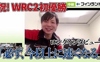 2018年3月2日【特別編】祝・WRC2初優勝! 勝田貴元選手インタビュー