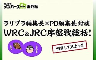 2018年5月15日【特別編】ラリプラ・PD編集長対談 WRC&JRC序盤戦総括!