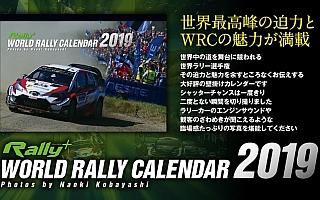 【ワールドラリーカレンダー2019】送料無料の先行予約販売を9月1日よりスタート