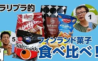 2018年8月15日【第4回】WRCフィンランドお菓子食べ比べ!