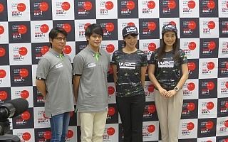 WRC日本ラウンド招致準備委員会 著名人4名による招待応援団を結成