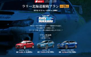 ニッポンレンタカー北海道、ラリー北海道観戦プランを設定