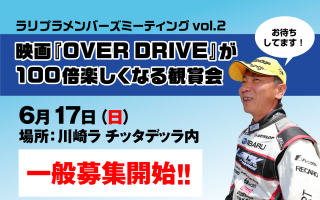 映画『OVER DRIVE』が100倍楽しくなる鑑賞会一般募集スタート!