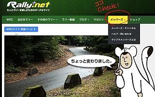メンバーズ・チャンネルページ開設!