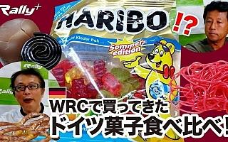 2018年9月4日【第5回】WRCドイツお菓子食べ比べ!