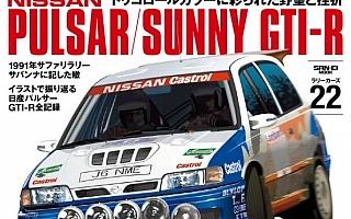 RALLY CARS vol.22  NISSAN PULSAR/SUNNY GTI-R