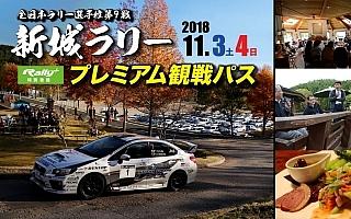 今年もラリープラス特別後援「新城ラリープレミアム観戦パス」を限定発売!