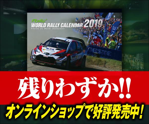 ワールドラリーカレンダー2019