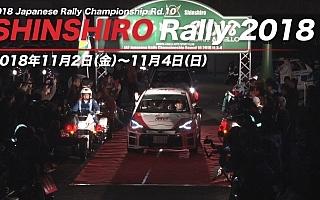 TOYOTA GAZOO Racing、全日本ラリー新城のハイライト映像を公開