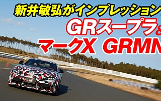 【本誌連動企画】新井敏弘、GRスープラとマークX GRMNをインプレッション