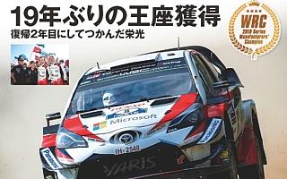 RALLY PLUS 特別編集 TOYOTA GAZOO Racing WRC YEARBOOK 2018-2019