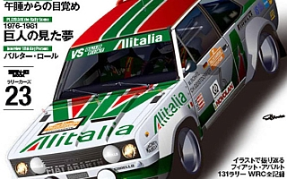 RALLY CARS vol.23 FIAT ABARTH 131 RALLY