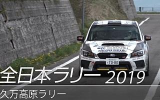 スバル、全日本ラリー久万高原のダイジェスト動画を公開