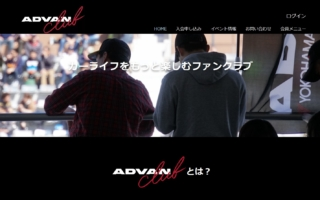 横浜ゴム、ファンクラブ「ADVAN club」のウェブサイトを開設