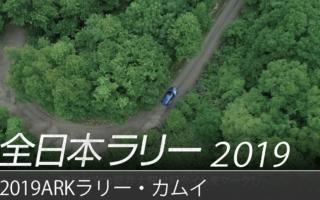 スバル、全日本ラリーカムイのダイジェスト動画を公開