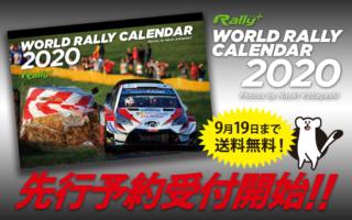 【ワールドラリーカレンダー2020】送料無料の先行予約販売をスタートしました