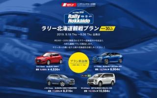 ニッポンレンタカー北海道、ラリー北海道観戦プランを発表