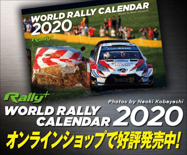 ワールドラリーカレンダー2020