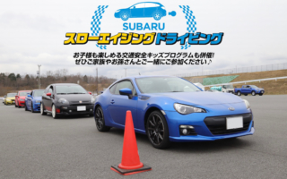 新井、鎌田も登場。SUBARUがスローエイジングドライビングレッスンを開催