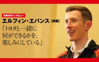 新春特別インタビュー:エルフィン・エバンス 前編「トヨタと一緒に何ができるかを、楽しみにしている」