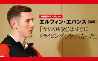新春特別インタビュー:エルフィン・エバンス 後編「ヤリスWRCはすぐにドライビングしやすくなった」