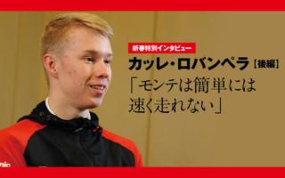 新春特別インタビュー:カッレ・ロバンペラ 後編「モンテは簡単には速く走れない」