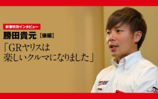 新春特別インタビュー:勝田貴元 後編「GRヤリスは楽しいクルマになりました」