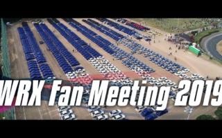 スバル「WRXファンミーティング2019」のダイジェスト動画を公開